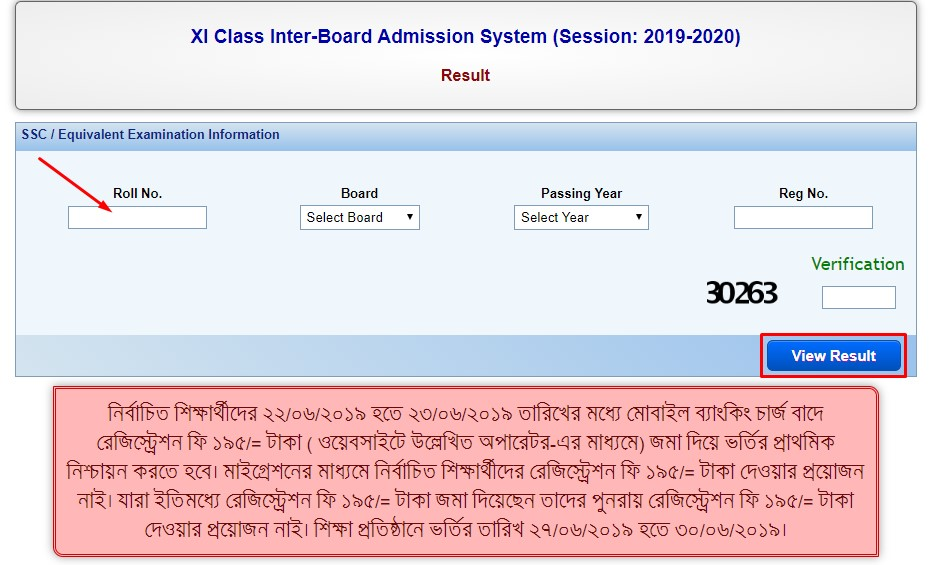 Photo of HSC College Migration Result 2019-20