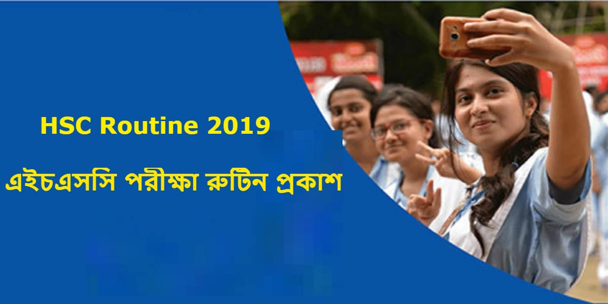 Photo of HSC Routine 2019 has been published on 24 February