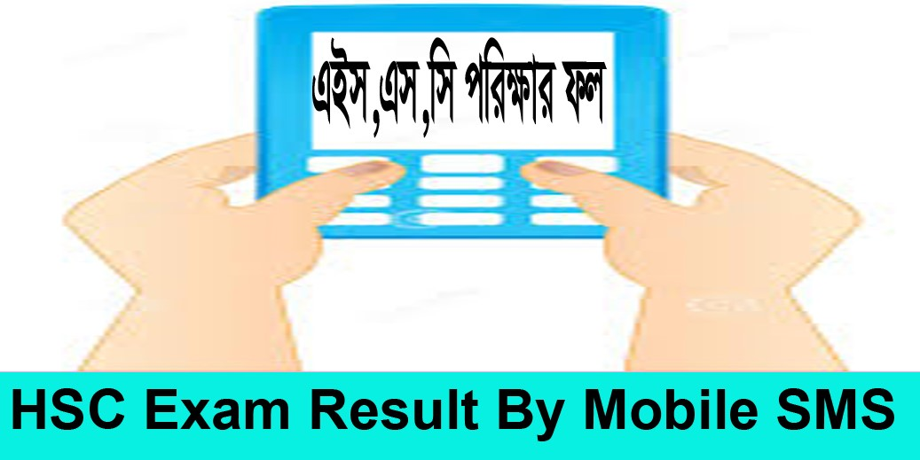 Photo of HSC Result 2019 by SMS