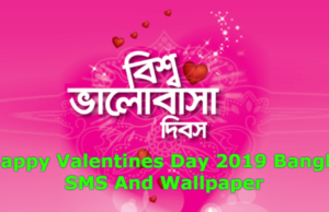 Happy Valentines Day 2019 Bangla SMS And Wallpaper