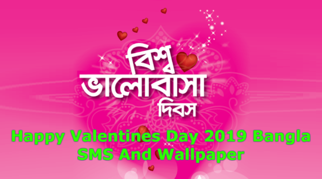 Photo of Happy Valentines Day 2020 Bangla SMS And Wallpaper