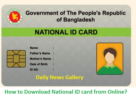 Photo of How to Download National ID card from Online?