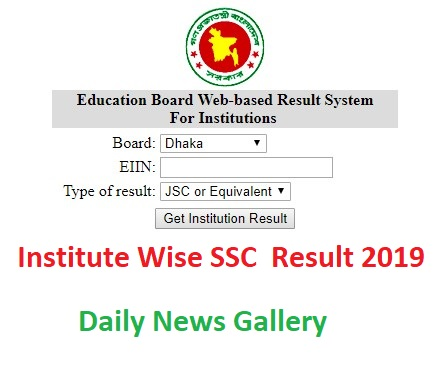 Photo of Institute Wise SSC Result 2019