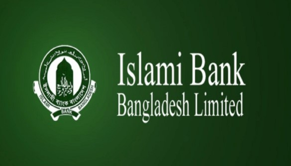 Photo of Islami Bank Limited Job Circular 2019