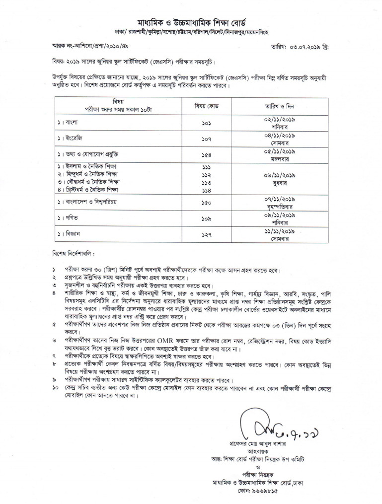 JSC Exam Routine 2019 of All Education Board