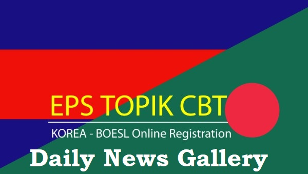 Photo of Korean Lottery Registration 2019 For Bangladesh Published