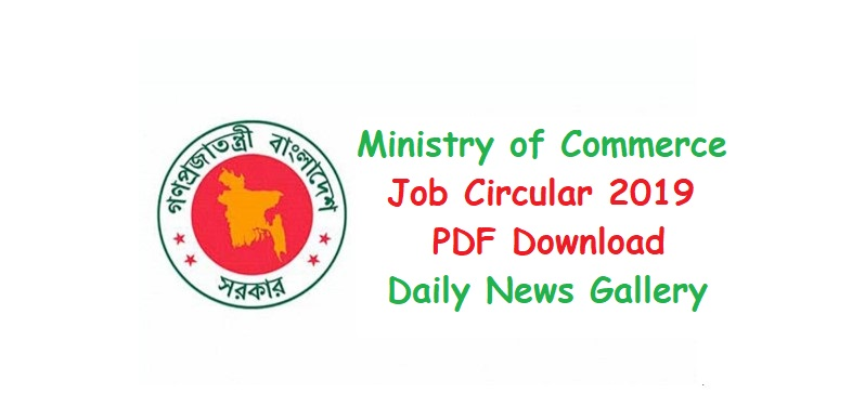 Photo of Ministry of Commerce MINCOM Job Circular 2019