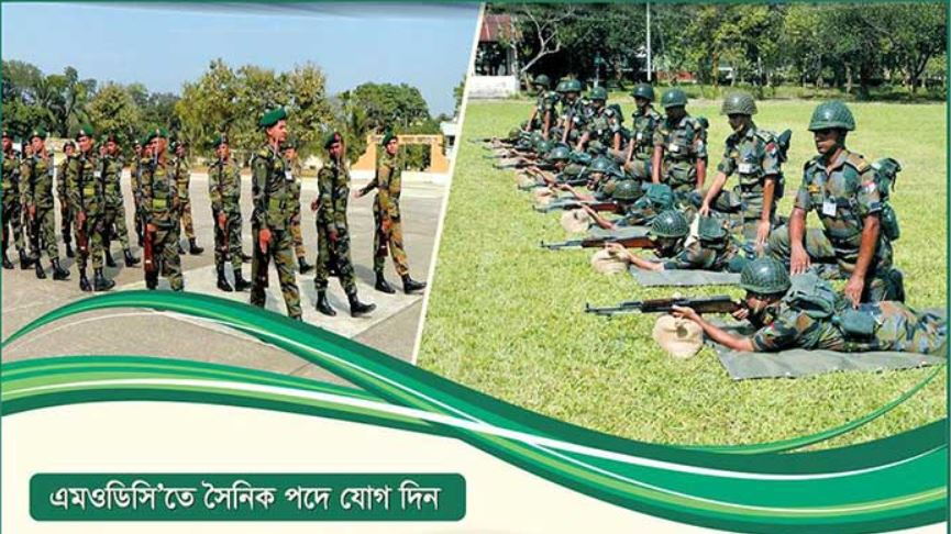 Photo of Bangladesh Army Sainik Job – MODC Job Circular 2019