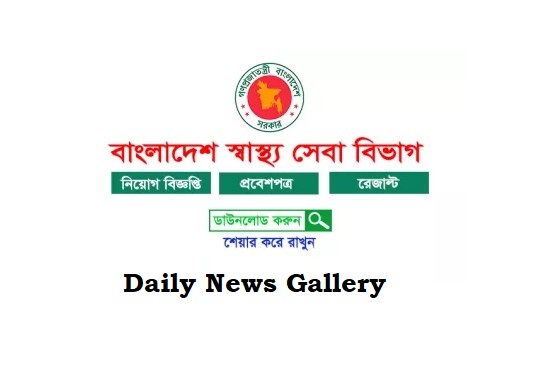 Photo of Ministry of Health and Family Welfare MOHFW Job Circular 2019