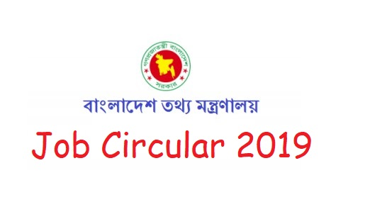 Photo of Ministry of Information (MOI) Job Circular 2019, Application, Fee