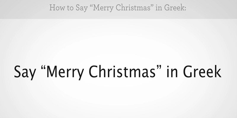 Photo of How to Say Merry Christmas in Greek? (Kalá Christoúgenna)