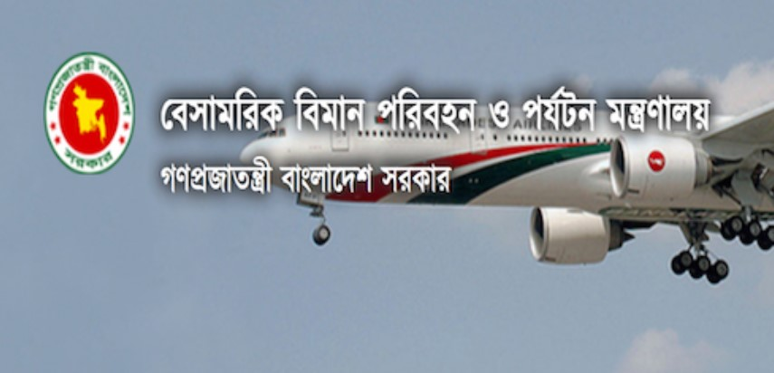 Photo of Ministry of Civil Aviation and Tourism MOCAT Job Circular 2019