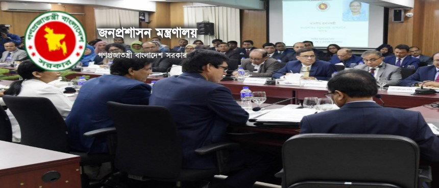 Photo of Ministry of Public Administration has published a new Job circular 2019