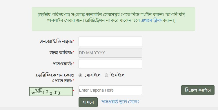 how to download national id card from online  daily news