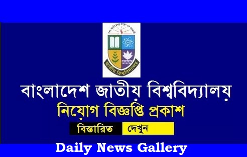 Photo of National University NU Job Circular 2019
