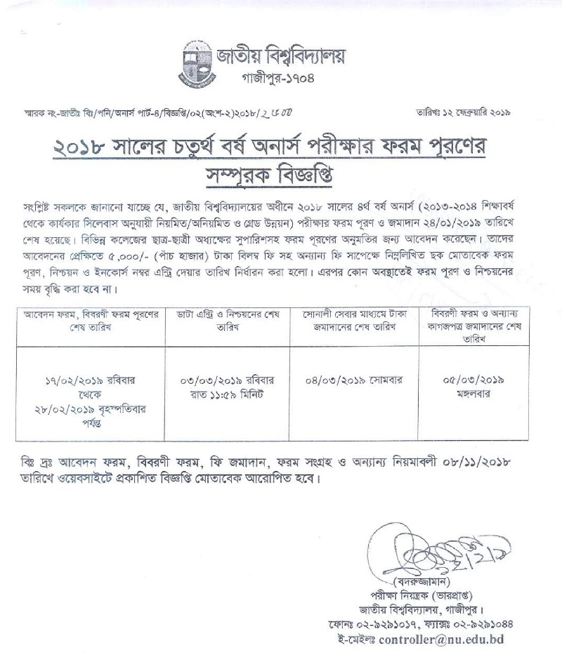 National University 4th year exam Form Fill-Up Notice 2019