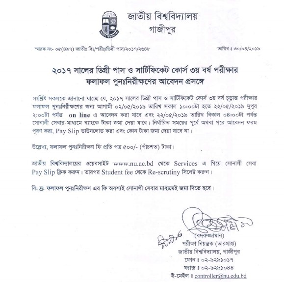 Photo of National University Degree 3rd year Result Re-Scrutiny 2019