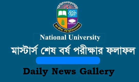 Photo of National University Masters Final Year Result 2019 has published