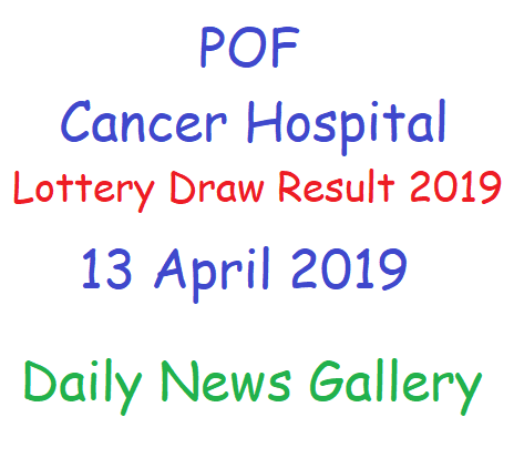 Photo of POF Lottery Draw 2019 Full List