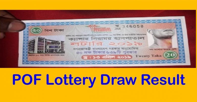 POF Lottery Draw Result 27 April 2019 Check Now - Daily News Gallery