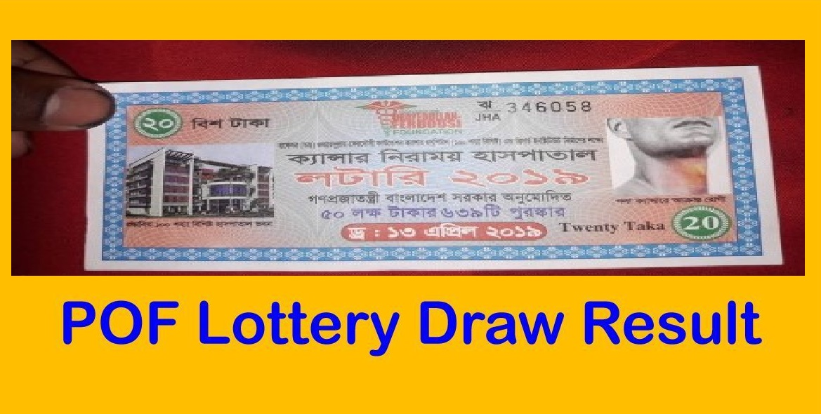 Photo of POF Lottery Draw Result 27 April 2019 Check Now