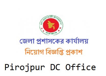 Photo of Pirojpur DC Office Job Circular 2019