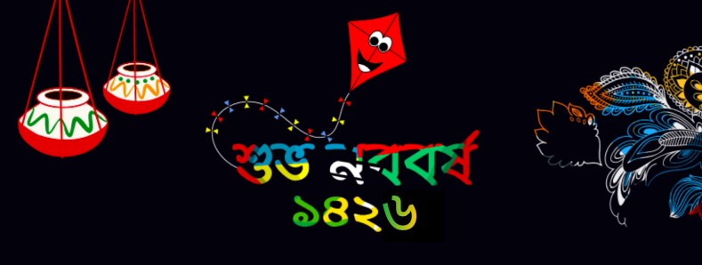 Photo of Pohela Boishakh HD Wallpaper 2019 Free Download ((1426))