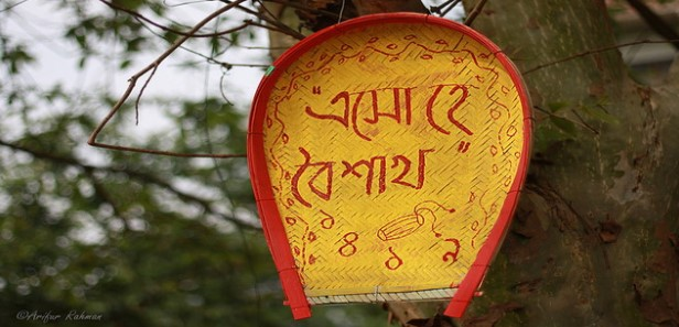 Photo of Bengali New Year – Pohela Boishakh Wishes 1426