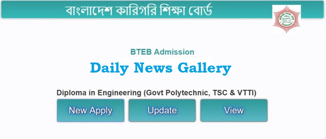 Photo of Diploma in Engineering Admission Circular 2019