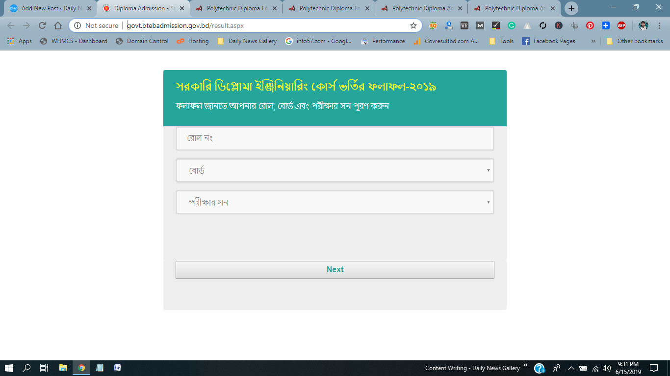 Photo of Polytechnic diploma admission result 2019 has published