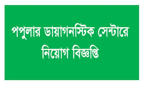 Popular Diagnostic Centre Job Circular 2019