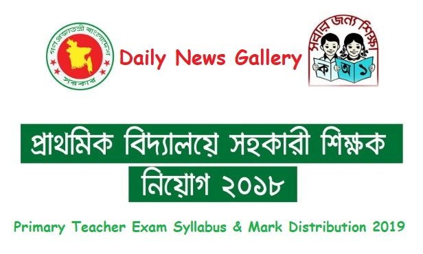 Photo of Primary Teacher Exam Syllabus & Mark Distribution 2019