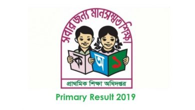 Primary Teacher Result 2019 will be published on this week
