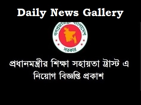 Photo of Prime Minister's Education Assistance Trust Job Circular 2019