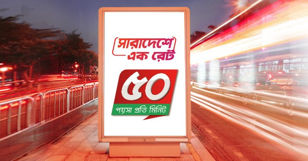 Photo of Robi Postpaid best rate offer 2019