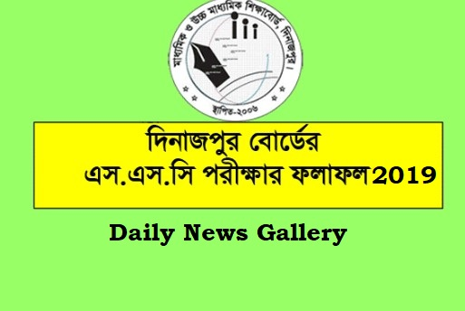 Photo of SSC Result 2019 Dinajpur Board Online, SMS, Marksheet