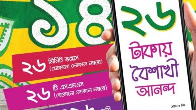 Teletalk 1426 MB, 26 Minute, 26 SMS at 26 TK - Pohela Boishakh Offer 2019