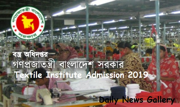 Photo of Textile Institute Admission 2019-20 www.dot.gov.bd