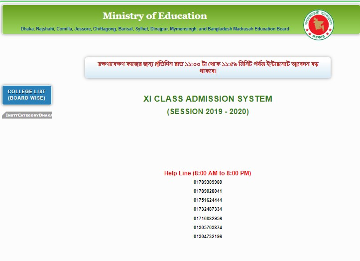 Photo of XI class admission 2019-20 will start tomorrow