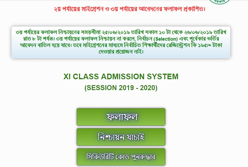 Photo of XI class admission 3rd merit list result 2019 has published