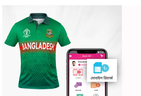 bKash Jersey Offer 2019 - Wish Bangladesh & get Free Official Jersey