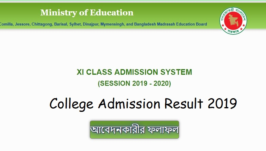 Photo of College Admission 1st Merit List Result 2019