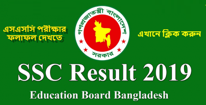 Photo of SSC result 2019 will be published mobile SMS at 2 PM 6, May