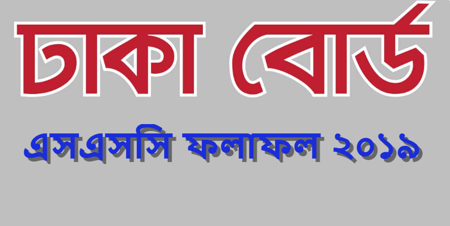 Photo of SSC Result 2019: Dhaka Board chairman gives suggestion about SSC exam result